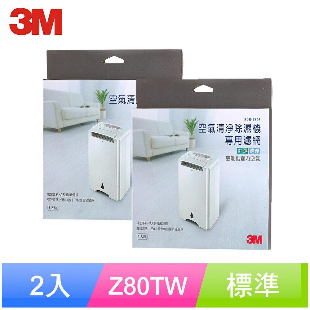 【3M】淨呼吸空氣清淨除濕機RDH-Z80TW專用濾網(2入超值組) - 限時優惠好康折扣
