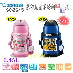 【億禮3C家電館】象印兒童保溫瓶/保冷瓶SC-ZS45.附吸管.可拆式肩帶.附名牌