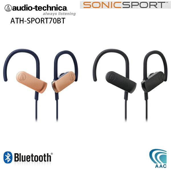 鐵三角ATH-SPORT70BT藍牙運動入耳式耳機麥克風組公司貨一年保固