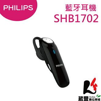PHILIPS 飛利浦 SHB1702 立體聲藍牙耳機麥克風(V4.0)【葳豐數位商城】