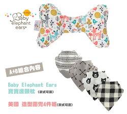 ▸聖誕限定組合◂ Baby Elephant Ears 寶寶護頸枕-多款任選 + Hudson Baby 領巾造型圍兜/咬咬兜 四件組(款式隨機)