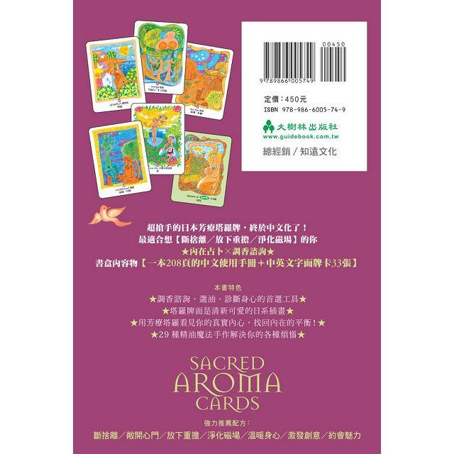 神聖芳療卡Sacred Aroma Cards:用芳香塔羅透析你的身心靈,搭配29張牌卡的精油魔法突破現狀(附牌卡) 9