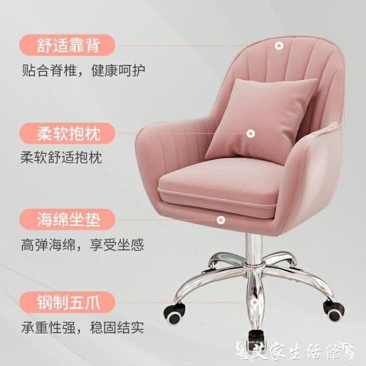【九折】辦公椅 電腦椅家用舒適久坐靠背休閒辦公座椅女生可愛臥室學生書桌轉椅子 LX 【618 購物】