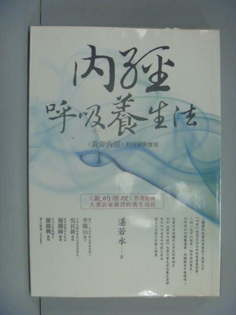 【書寶二手書T1/養生_NIB】內經呼吸養生法:黃帝內經的內涵與實用_湛若水