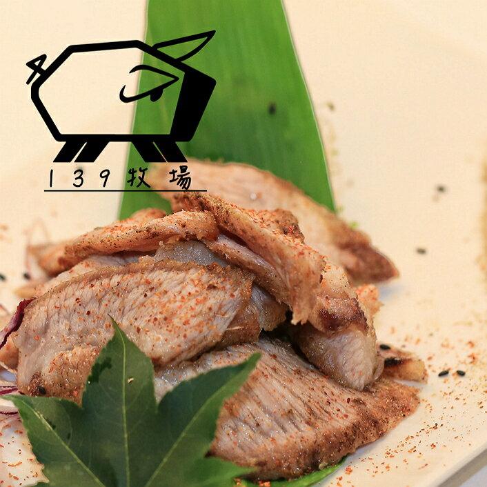 【139牧場】松阪豬肉 300g±10%/份 0