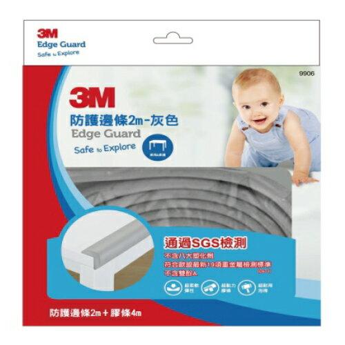 【3M】 9906 兒童安全防撞邊條2M-灰色