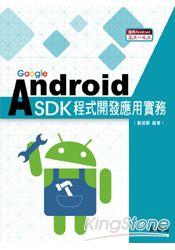 Google Android SDK程式開發應用實務:適用Android 3.X~4.X