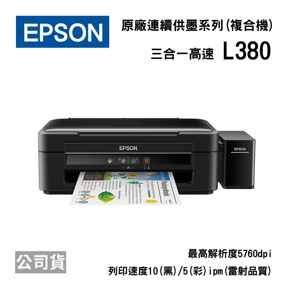 <br/><br/>  EPSON L380 三合一高速連續供墨印表機<br/><br/>