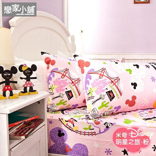 床包被套組 / 雙人-迪士尼授權【米奇-明星之旅兩色】夏季涼感X磨毛多工法處理,戀家小舖台灣製M02-ABF212