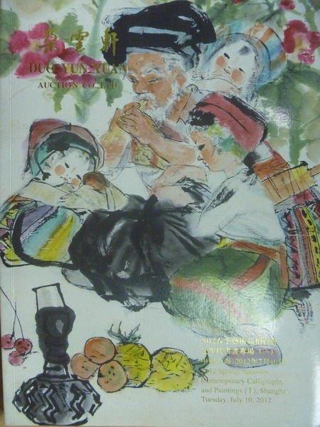 ~書寶 書T6/收藏_ZGS~朵雲軒2012 藝術品拍賣會_近 書畫專場_2012 7 1