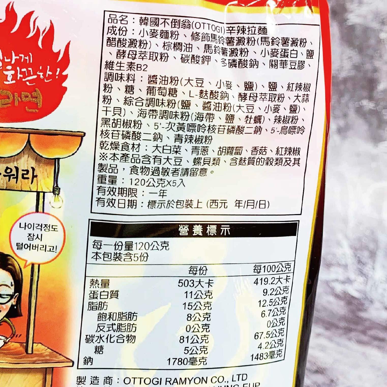 【晉元生鮮美食專賣店】不倒翁辛辣拉麵【五入】