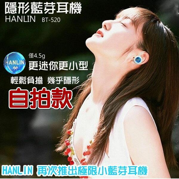 影音介紹 雙耳 藍芽耳機 自拍款 HANLIN PBT520 正版 隱形 4.0 自拍功能 送4水鑽 專利耳掛 滷蛋媽媽