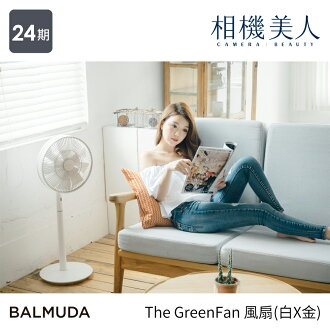 BALMUDA The GreenFan 風扇 (白X金) 日本設計 BALMUDA 百慕達 電風扇