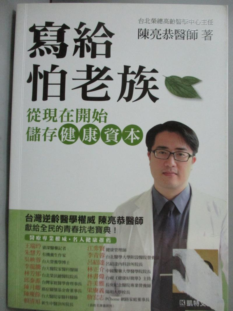 【書寶 書T3/養生_KES】寫給怕老族-從現在開始儲存健康資本_台北榮總高齡醫學中心主任 陳亮恭醫師
