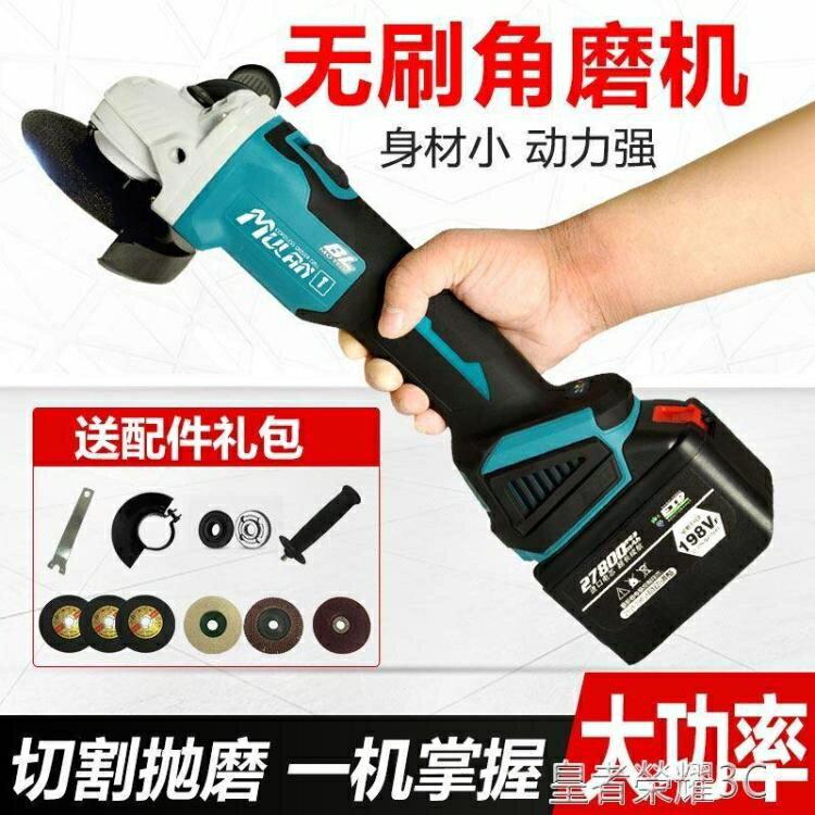 切割機 大功率充電式角磨機無刷鋰電磨光打磨手磨電動手砂輪切割工具YTL  閒庭美家