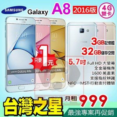 SAMSUNG Galaxy A8 (2016) 攜碼台灣之星4G上網月繳$999 手機1元