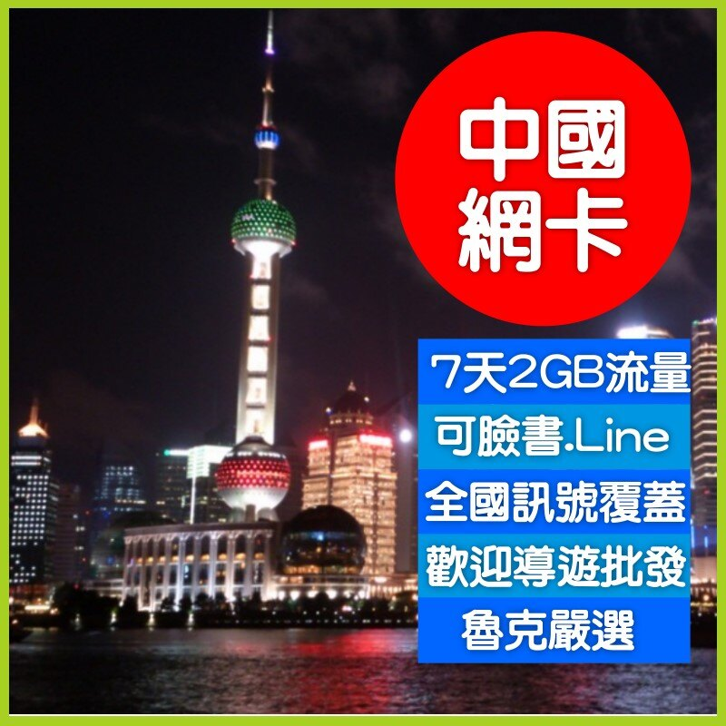 中國上網卡 2GB流量 4G 大陸 免翻牆 中港 中國上網 旅遊 中港卡 網路卡 網路 網卡 香港 上網卡 7日