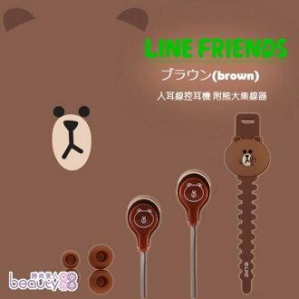 181979 Line Friends『可愛熊大』入耳線控耳機附集線器