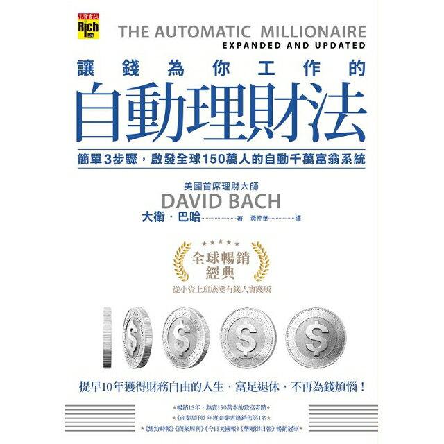 讓錢為你工作的自動理財法:簡單三步驟,啟發全球150萬人的自動千萬富翁系統 1