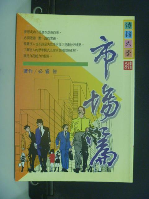 【書寶二手書T8/行銷_GCV】傳銷大學1-市場篇_必睿智