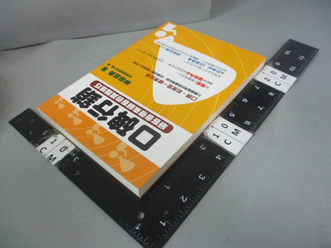 【書寶二手書T6/行銷_C26】口碑行銷:顧客會帶來顧客的實踐技巧_神田昌典