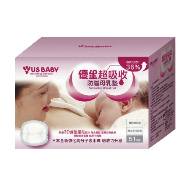 優生 超吸收防溢母乳墊 (51片/盒)【杏一】