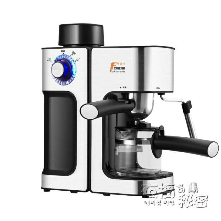 咖啡機 Fxunshi/華迅仕 MD-2006意式咖啡機家用小型現磨半自動奶泡機一體