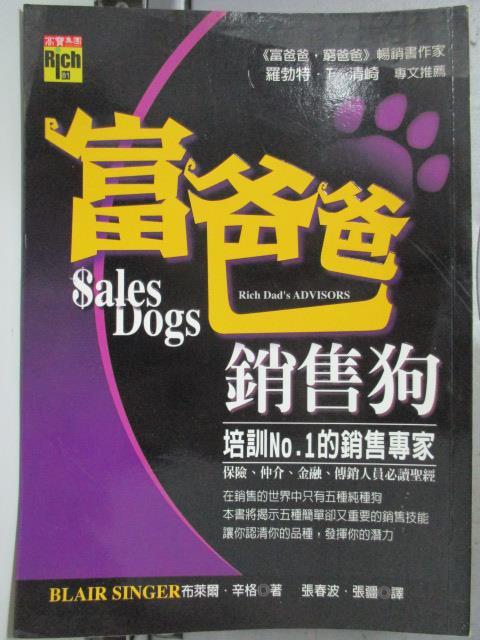【書寶二手書T5/行銷_HPP】富爸爸銷售狗_布萊爾.辛格