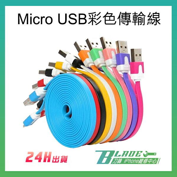 現貨供應 MICRO USB彩色傳輸線 安卓 扁線 充電 多色可選 馬卡龍 全長1米【刀鋒】