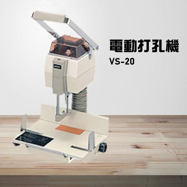 【辦公事務機器嚴選】UCHIDAVS-20手壓式電動打孔機膠裝包裝膠條印刷辦公機器日本製造