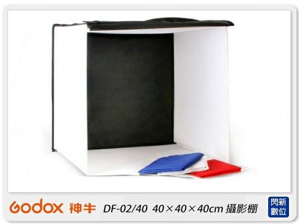 GODOX神牛DF-0240正立方體40x40x40cm摺合攝影棚(DF0240,開年公司貨)