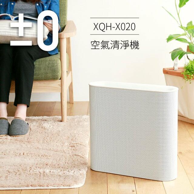 【日本正負零±0】空氣清淨機 XQH-X020 (白色)【滿3000送10%點數】 0