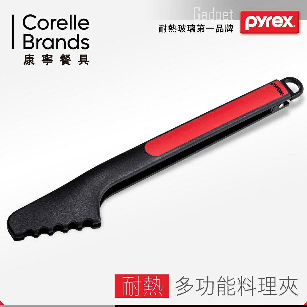 【美國康寧 Pyrex】多功能耐熱料理夾