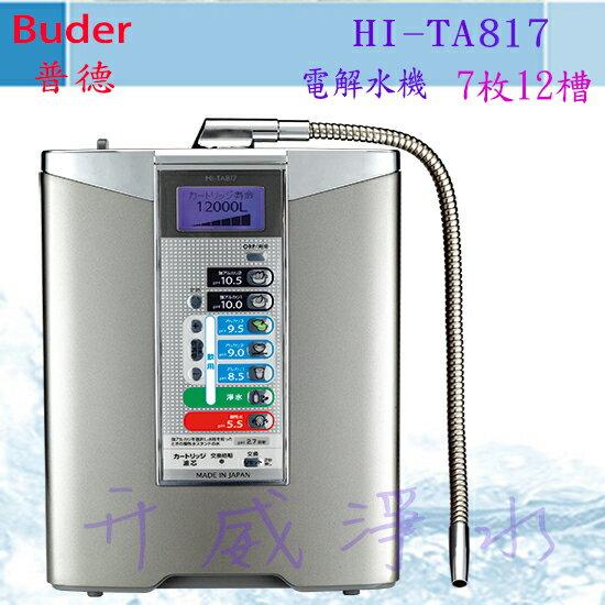 【全省免費安裝】Buder(普德長江電解水機) HI-TA817電解水機-好禮大放送[6期0利率]