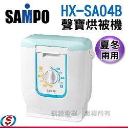 可議價【信源電器】【SAMPO聲寶 多功能四季專用烘被機】HX-SA04B / HXSA04B