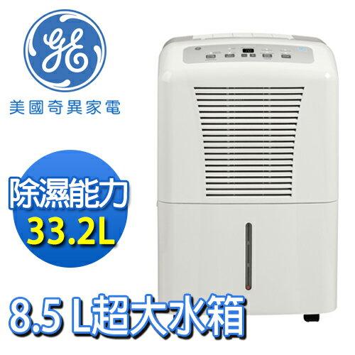 ~ ~GE美國奇異 33.2公升 APEL70L 微電腦觸控強力除溼機