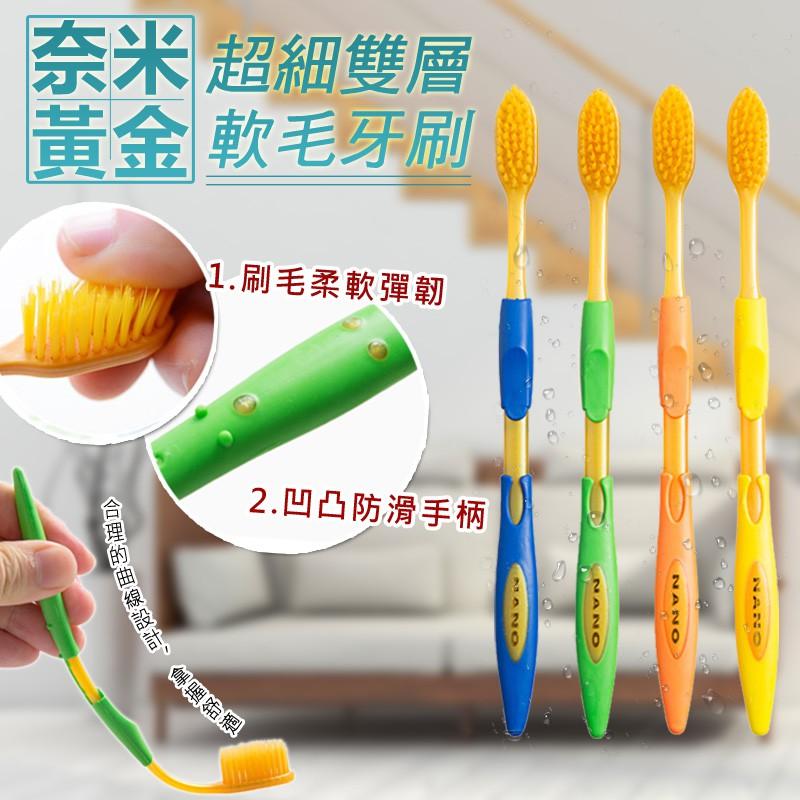 [現貨] 韓國熱銷奈米黃金超細雙層軟毛牙刷 外銷韓國原包裝超纖細毛抗敏抗菌牙刷 牙刷 韓國熱銷奈米黃金超細雙層軟毛牙刷