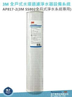 松下飲用水:3M全戶式水塔過濾淨水器設備系統專用濾心AP817-2(3MSS802全戶式淨水系統專用)洽詢專線:(05)2911373