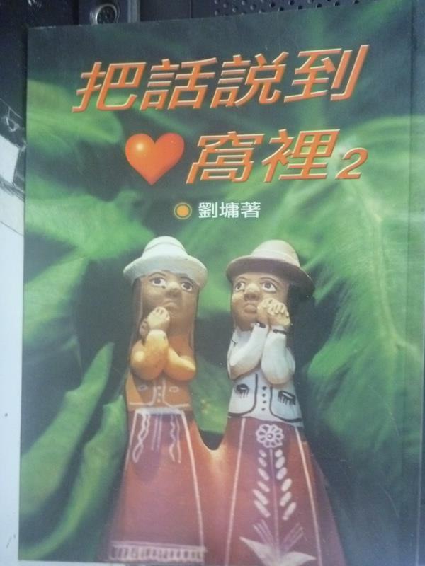 【書寶二手書T8/短篇_HRP】把話說到心窩裡2_劉墉