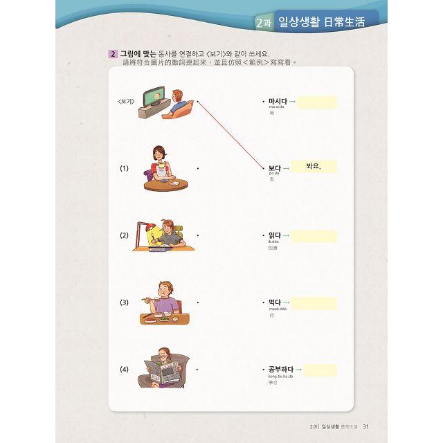您好!韓國語初級1修訂版(附CD) 9