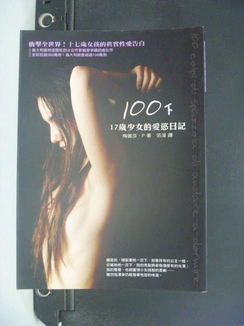 【書寶二手書T3/翻譯小說_GSL】100下:17歲少女的愛慾日記_梅麗莎