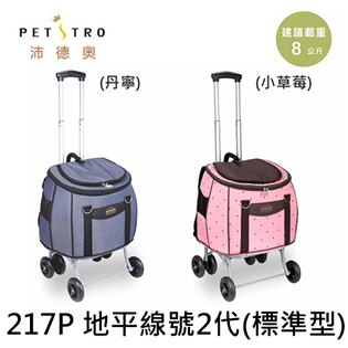 《沛德奧Petstro》寵物推車-217P地平線號二代(標準型)-2款狗推車貓籠寵物外出推車