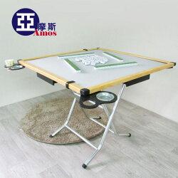 折疊桌歡樂趣味折疊麻將桌 摺疊桌   附靜音墊 台灣製造 Amos【DCA029】