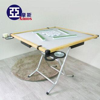 麻將桌 折疊桌 餐桌【DCA029】歡樂趣味折疊麻將桌 實木桌 摺疊桌 休閒桌 附靜音墊 台灣製造 Amos