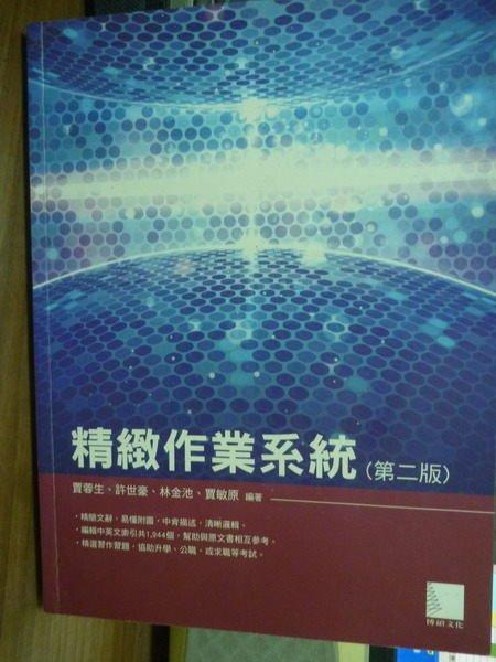 【書寶二手書T3/大學理工醫_PHG】精緻作業系統(第二版)_賈蓉生