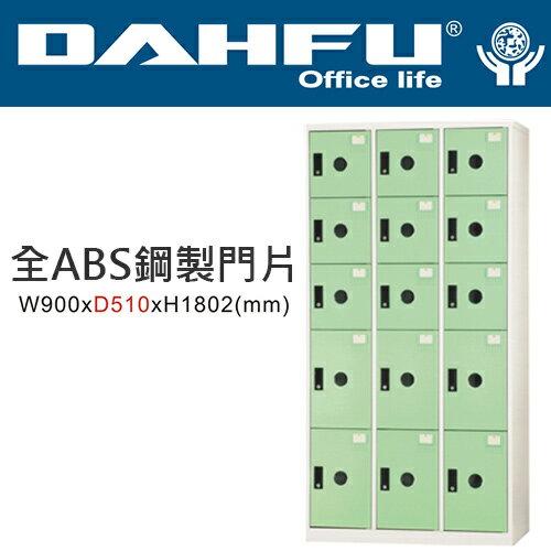 DAHFU 大富 DF-BL5609F全ABS鋼製門片十五門置物櫃-W900xD510xH1802(mm)/個