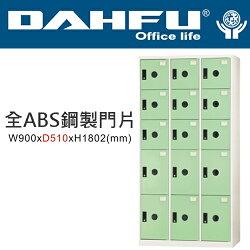 DAHFU 大富 DF-BL5609F  全ABS鋼製門片十五門置物櫃-W900xD510xH1802(mm)  /  個