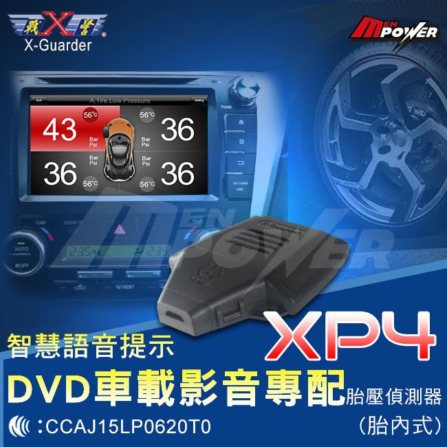 【禾笙科技】免運 X戰警 X-Guarder XP4 胎內式 DVD車載影音專配 無線 胎壓偵測器 影音胎壓整合 真人語音