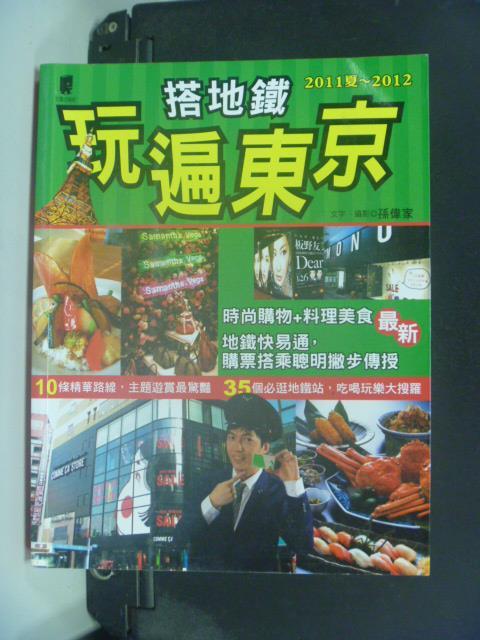~書寶 書T3/旅遊_GST~搭地鐵玩遍東京^(2011夏^~2012年^)_孫偉家