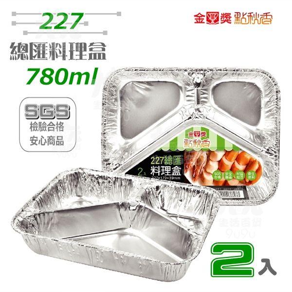【九元生活百貨】金獎227總匯料理盒780ml鋁箔烤肉盒焗烤點秋香